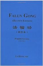 China Falun Gong, Revised Edition