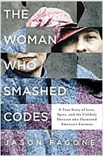 The Woman Who Smashed Codes: A True Story of Love, Spies, and the Unlikely Heroine Who Outwitted America\'s Enemies